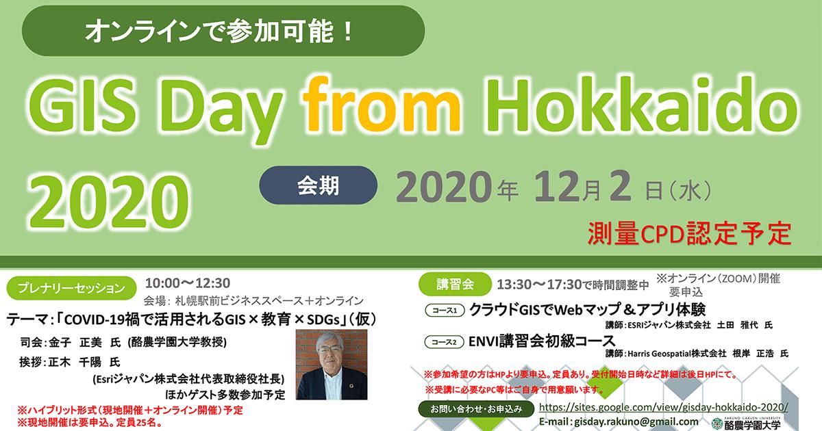 ogp_disday_hokkaido2020_01