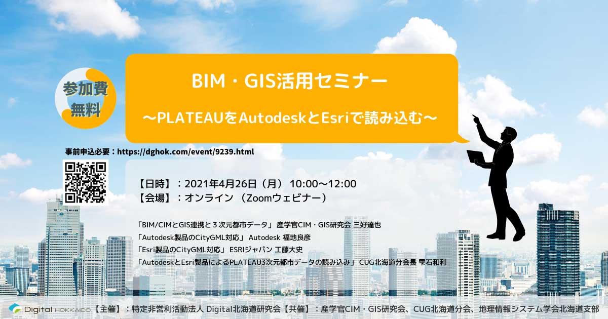 OGP_dh_2021-04_bimgis_plateau02
