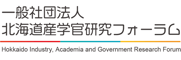 一般社団法人 北海道産学官研究フォーラム